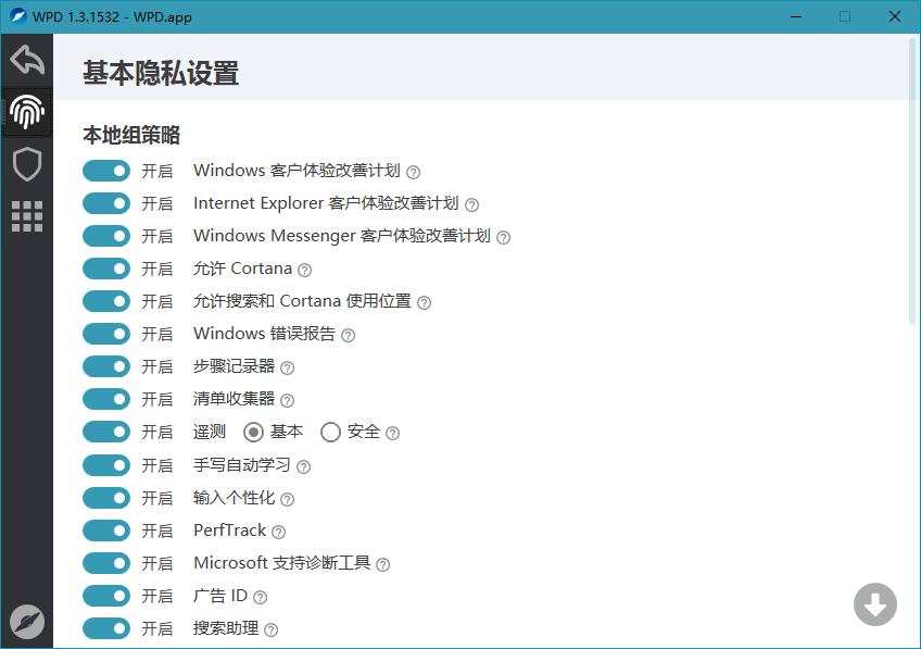 WPD v1.4.1834 Windows系统隐私优化工具-QQ前线乐园