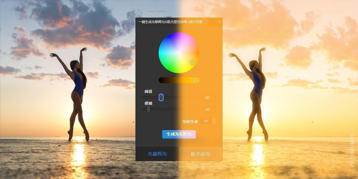 软件插件-PS一键生成光晕辉光&眩光星光效果扩展面板Glow&Glare(4)