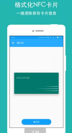 NFC Writer(门禁卡,电梯卡、停车卡等写卡工具)