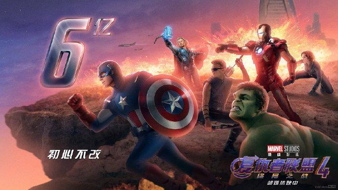 《复仇者联盟4》预售票房已突破六亿。 