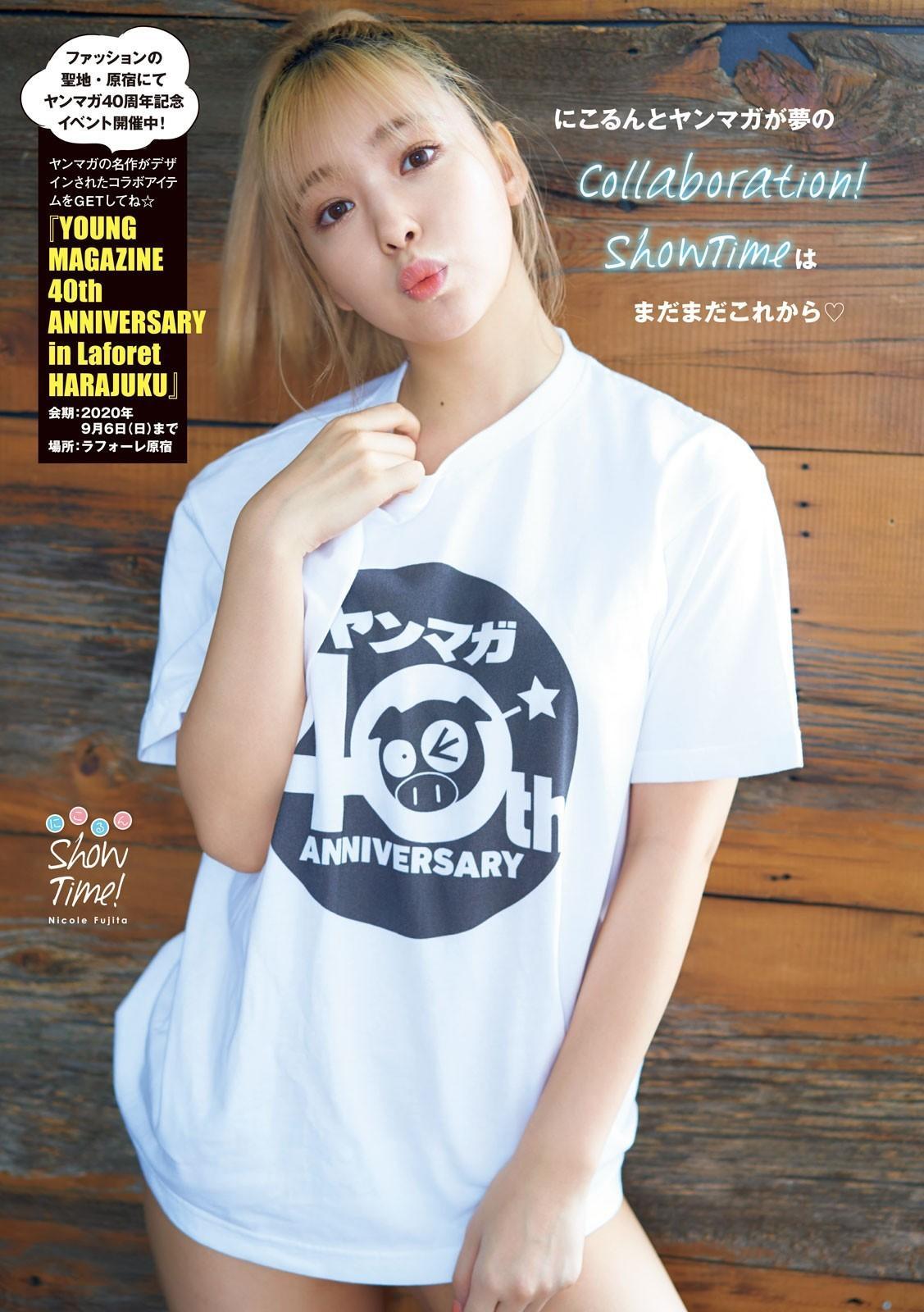 藤田ニコル Young Magazine