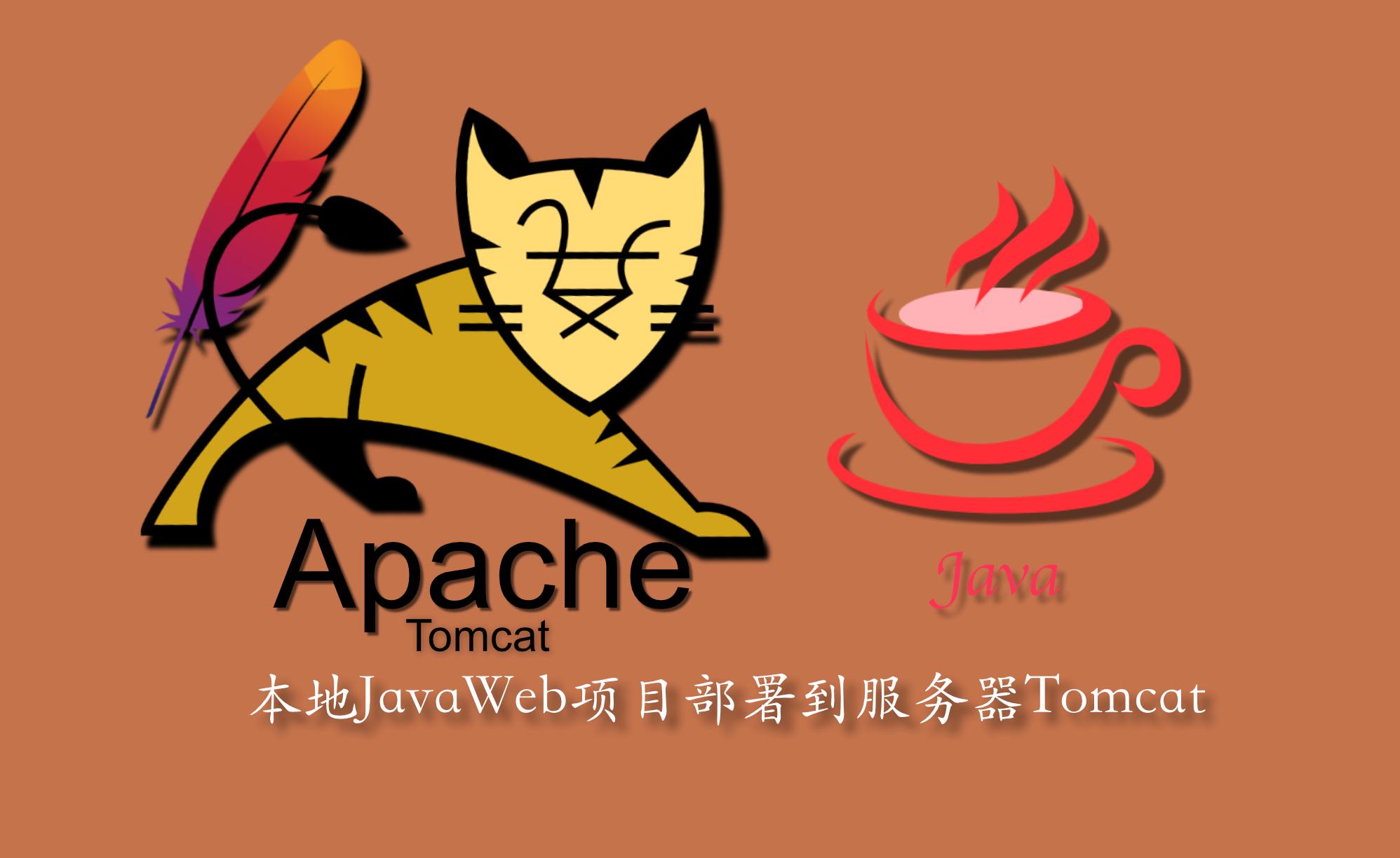 本地JavaWeb项目部署到服务器Tomcat