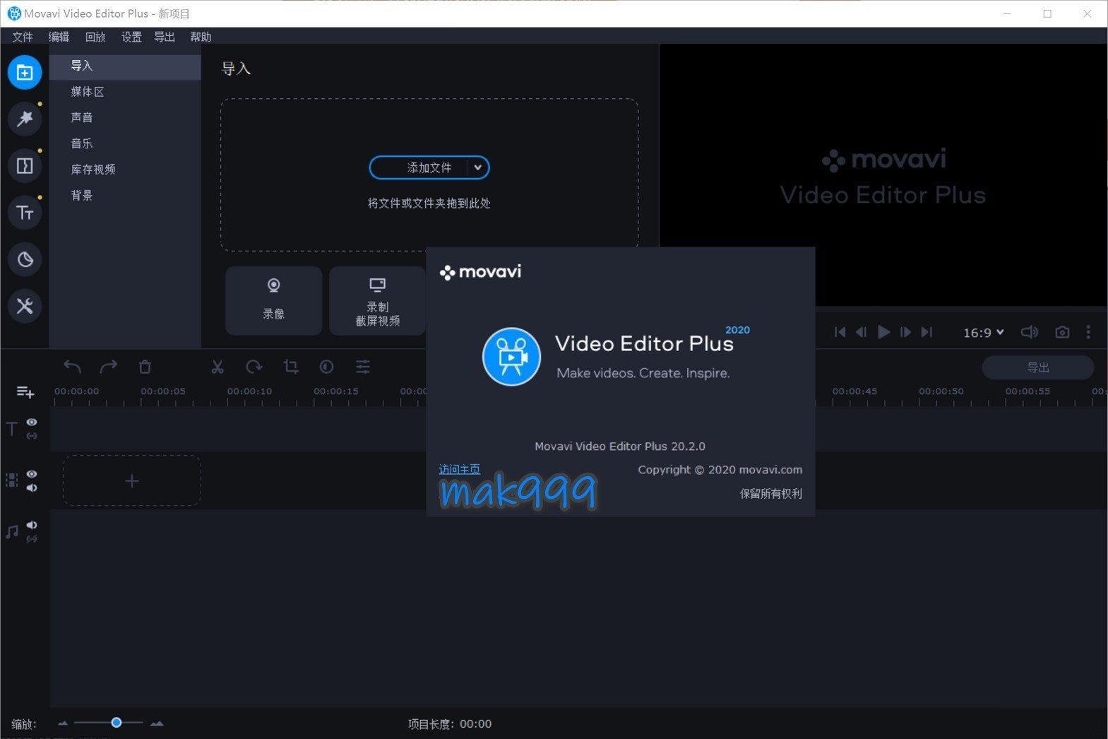 简单免费视频编辑剪切软件MovaviVideoEditorPlus2020绿色版
