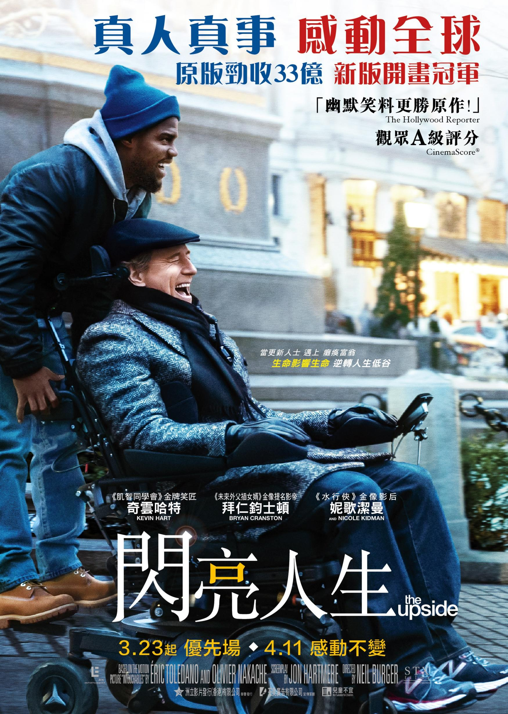 美版触不可及/闪亮人生 The Upside (2017)百度云迅雷下载
