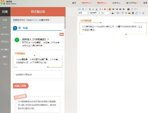 5ed830aac2a9a83be57a44bd 135编辑器网页版(微信编辑器) v1.0 最新版