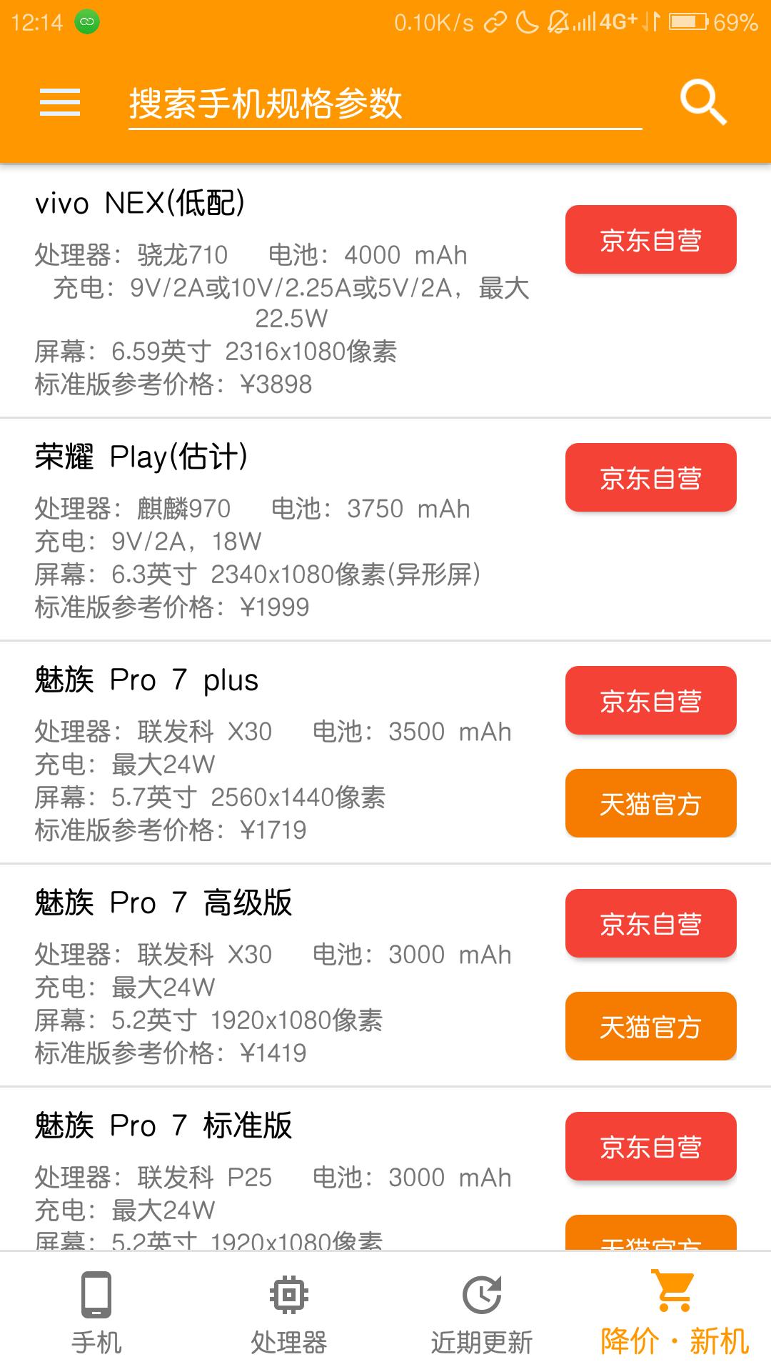 手机性能排行v4.2.3安卓版下载