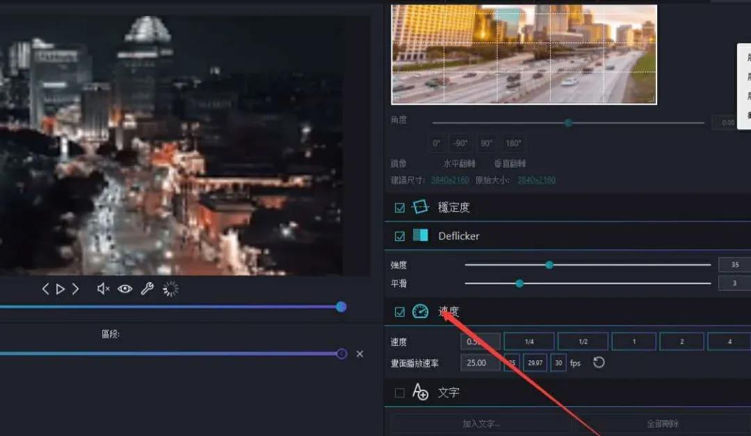 5faf40e41cd1bbb86bcffdea 做出各种视频增强特效--视频编辑软件