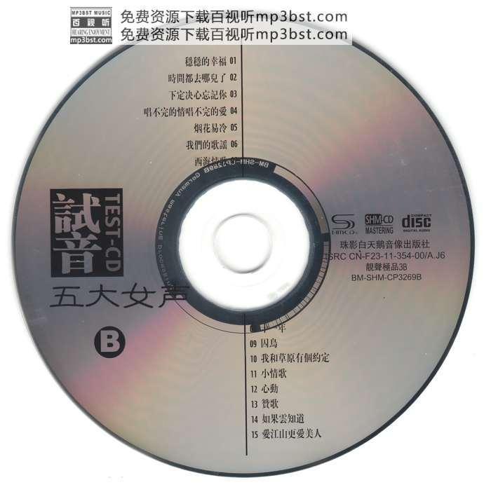 群星_-_《试音五大女声》2CD_低速原抓[SHM-2CD][WAV](mp3bst.com无损音乐下载)