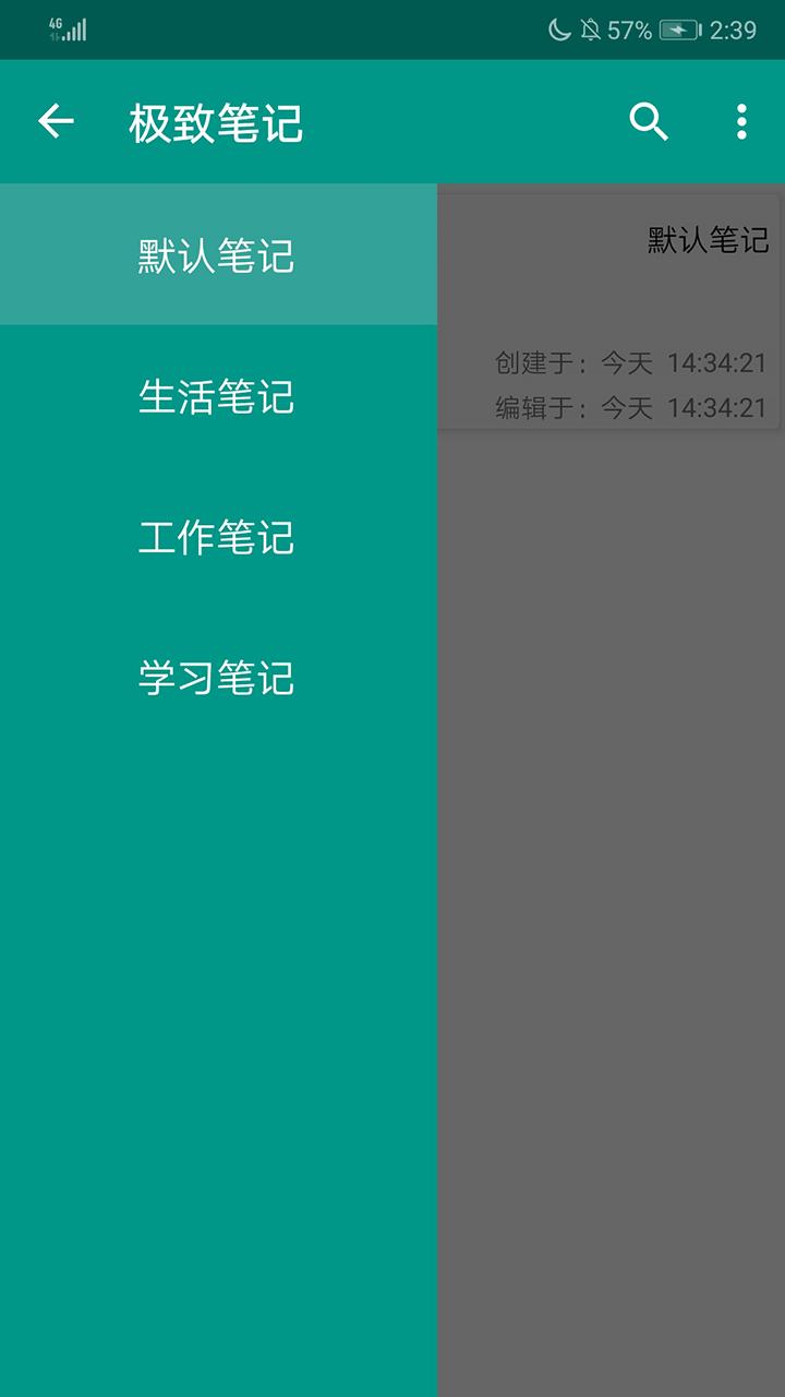 极致笔记安卓版下载v1.0