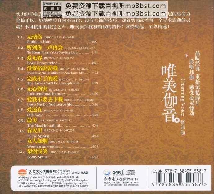 张玮伽 - 《唯美伽音》 [WAV]mp3bst.com