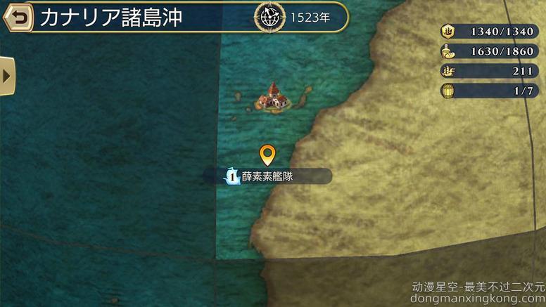 【试玩】《大航海时代 6》封测试玩报导 化身商馆经营者从熟悉的里斯本航向广大海洋
