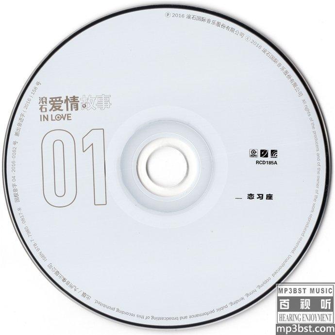 群星_-_《滚石爱情故事_3CD》[WAV]