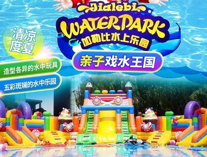 玩水撒欢| 闽侯水乐园单人票(可带1名1.2m以下儿童)·加勒比海盗主题玩水大法来了!专为亲子打造的戏水王国,露天大场地肆意嗨,丰富多样的水中玩具,带宝贝们嗨皮一下!