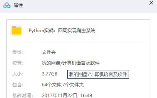 Python实战:四周实现爬虫网站百度云迅雷下载