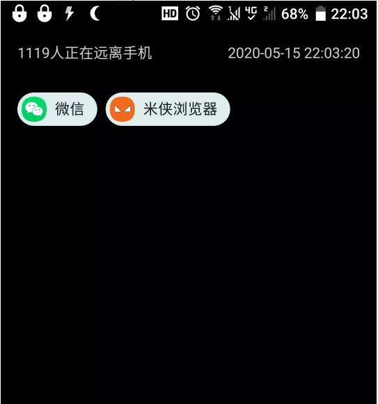 5fe10dc73ffa7d37b3e32bf7 远离手机
