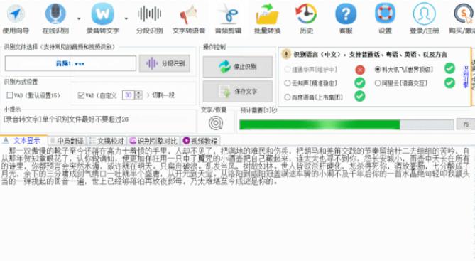 录音快速转文字,这个软件是我见过最好用的!