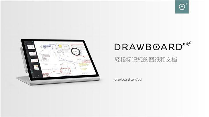Win10商店 精品PDF标注软件 Drawboard PDF 免费下载