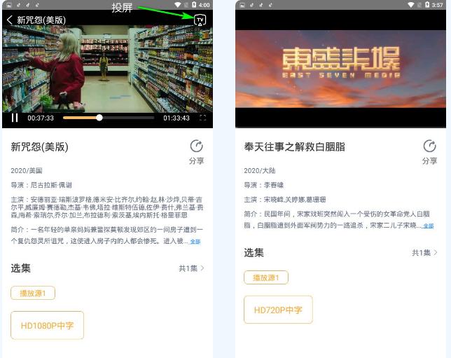视频播放速度极快,1080p秒播放,支持苹果和安卓--人人影迷APP