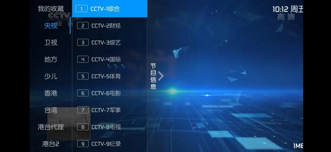 5ff722713ffa7d37b37a1384 一款支持全球频道的超高清电视TV--优看TV