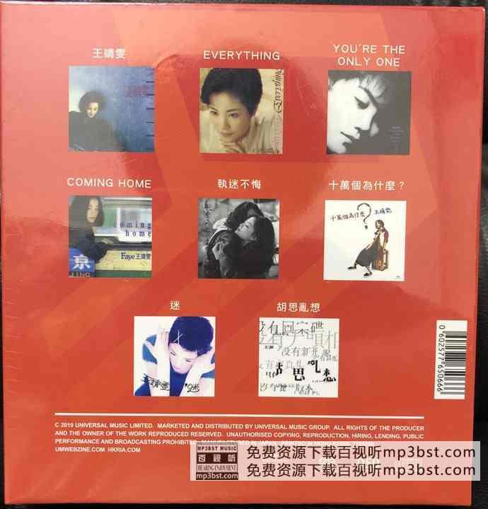 王菲 - 《天后の战记 Collection Box 1 8SACD》2019[SACD ISO]
