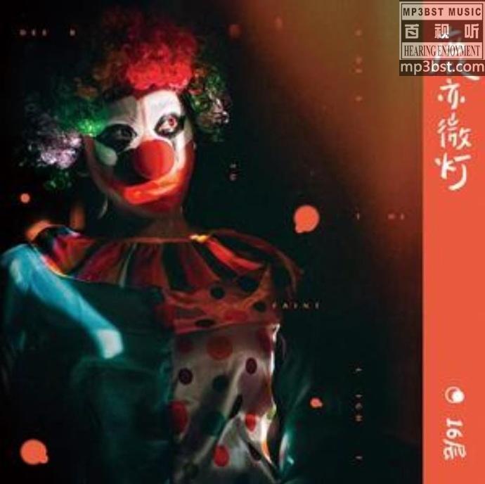 16层乐队 - 《鹿亦微灯》2019[FLAC]