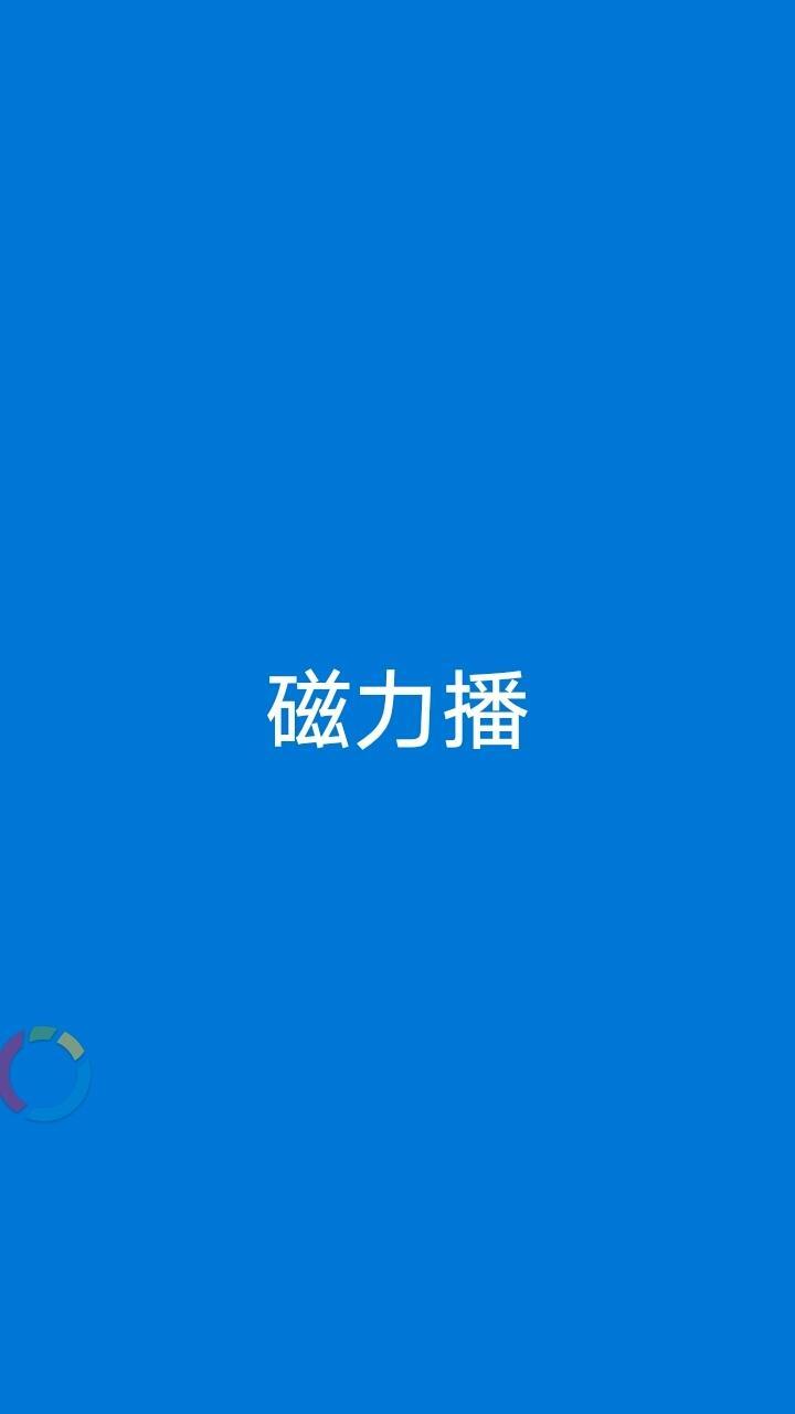 磁力播app v1.2.3安卓版下载