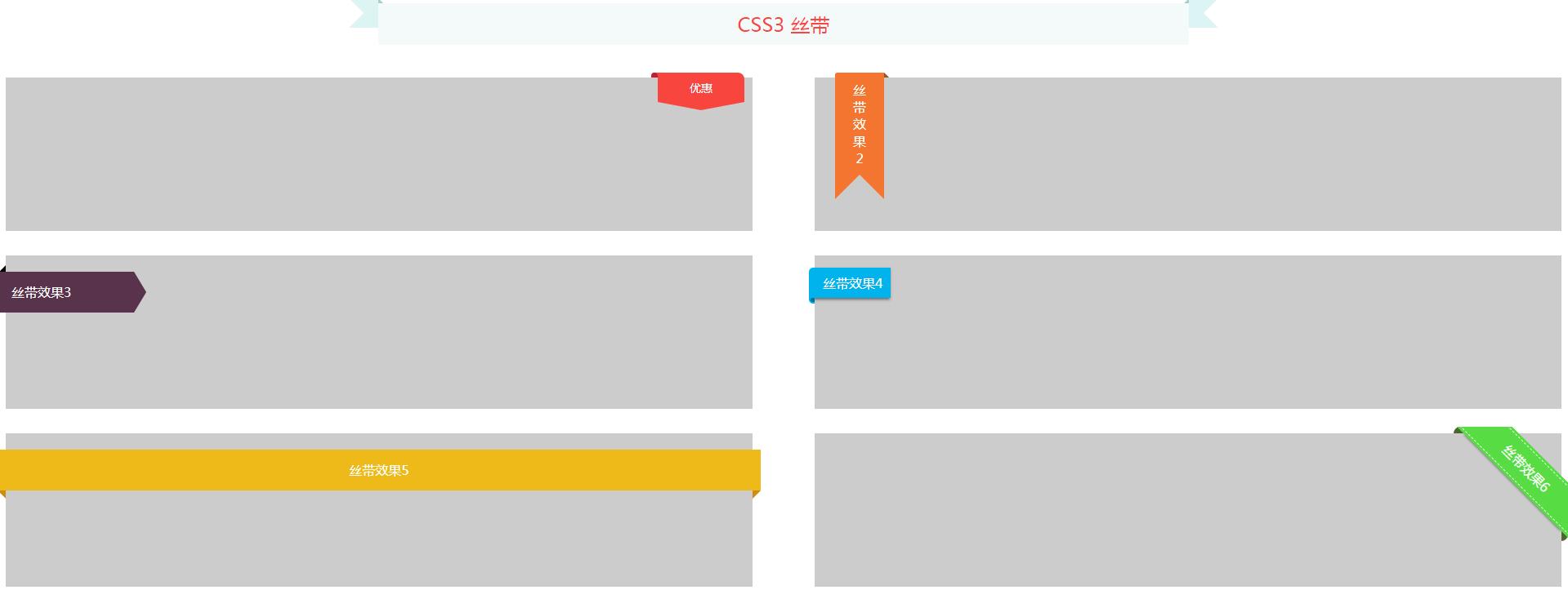 6种精美纯CSS3标签丝带效果