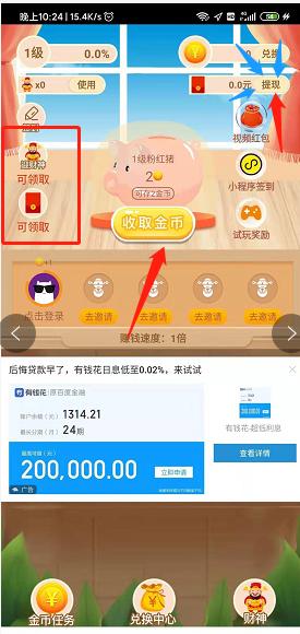 金猪生大钱:新用户进去秒t0.3,升级赚零花?插图(1)