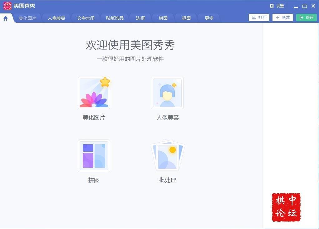 美图秀秀6.1 去广告绿色版美图秀秀破解版下载