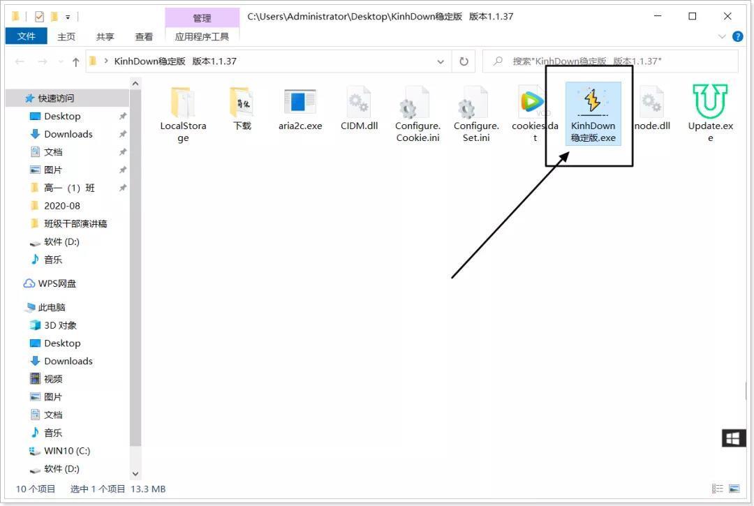 百度网盘下载器--KinhDown稳定版