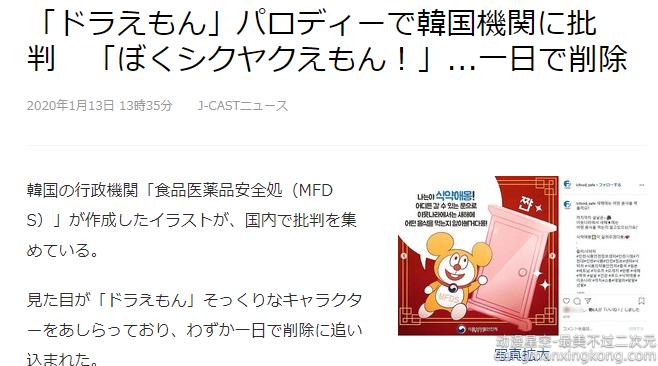 韩国政府部门宣传画被喷高度抄袭哆啦A梦 公布一天紧急撤下