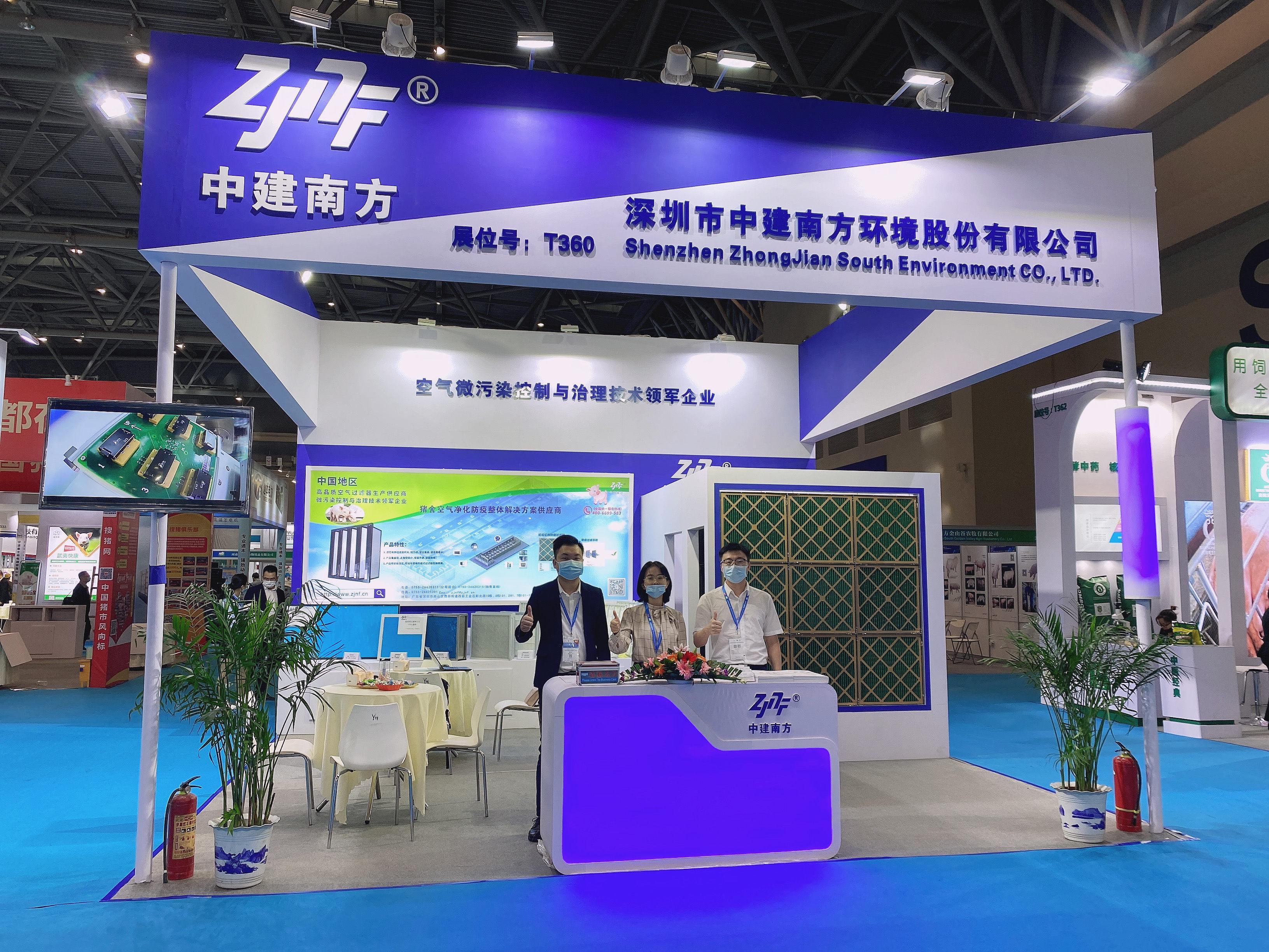 中建南方诚挚邀请您参加2020世界猪业博览会
