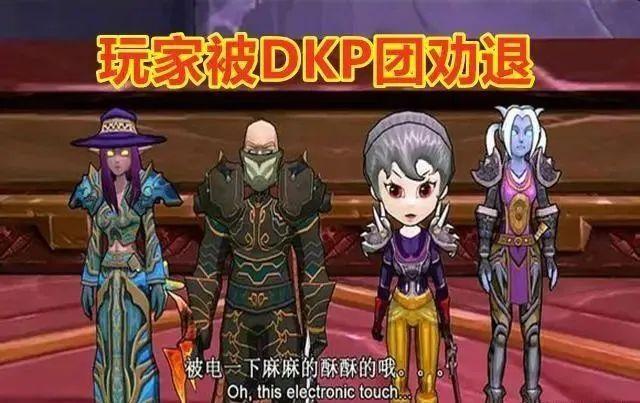 魔兽世界怀旧服:DKP团圣骑士不满被强X还要金,满分退会谁之过?