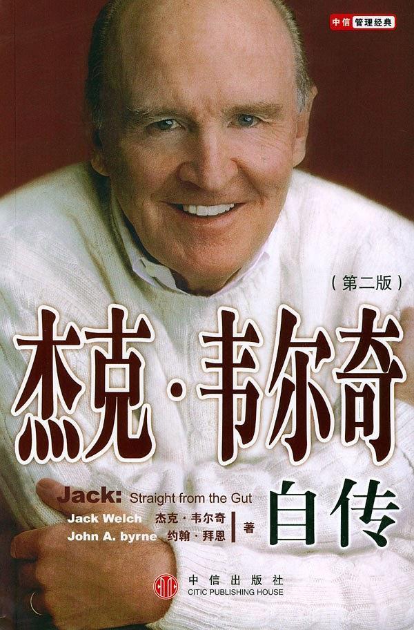 《杰克韋爾奇自傳》   杰克·韋爾奇    txt+mobi+epub+pdf電子書下載