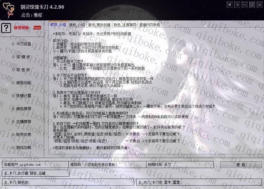 剑灵玫瑰卡刀软件/卡刀宏4.2.97破解版