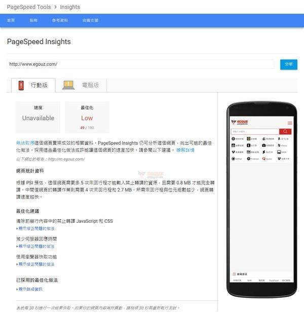 谷歌PageSpeed页面优化检测在线工具神器