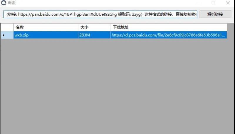 5f817e2c1cd1bbb86b0f9511 下载百度云盘资源全新的工具