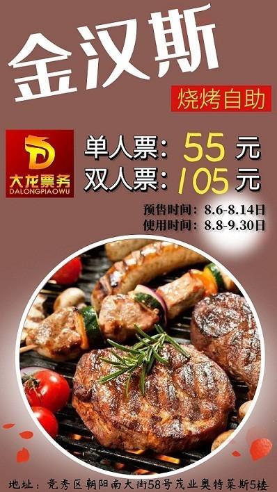 【最新预售】金汉斯南美烤肉自助餐【单人票】