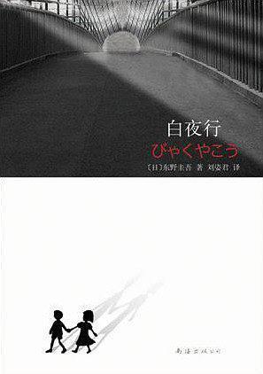 《白夜行》 東野圭吾推理系列小說 pdf+mobi+epub+txt電子書下載
