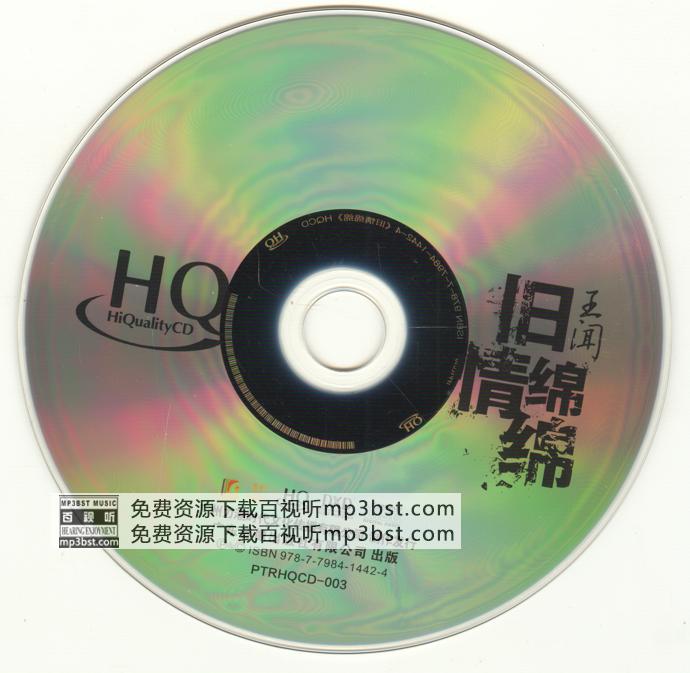 王闻 - 《旧情绵绵》粤语新唱经典 [FLAC]