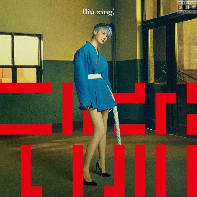 李宇春 - 《流行》2017[iTunes Plus AAC M4A]