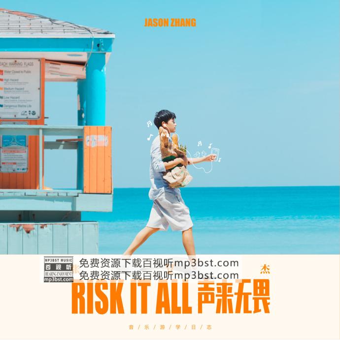 张杰 - 《Risk It All 声来无畏》2020[WAV]