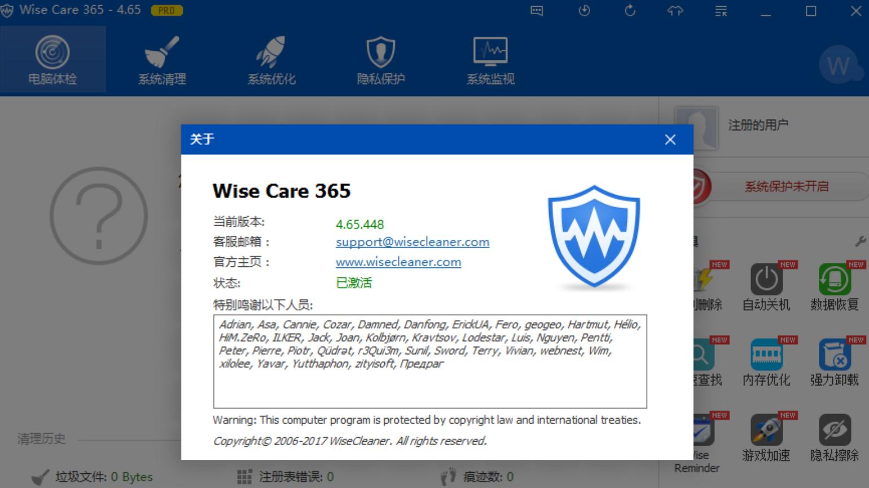 Wise Care 365 Pro 5.2.9.524 绿色破解版
