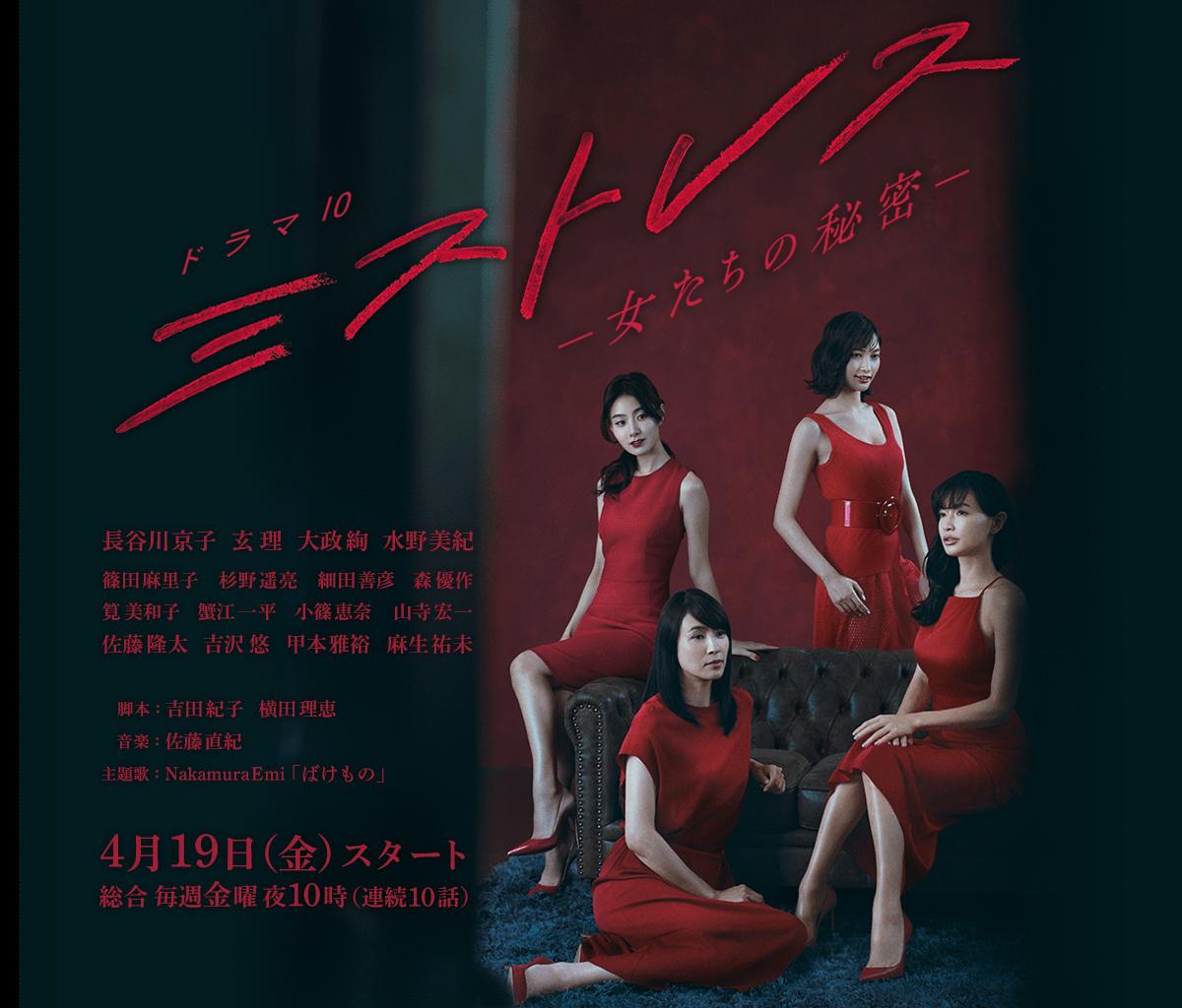 女人们的秘密/情妇 ミストレス~女たちの秘密~ 720p(2019)百度云迅雷下载