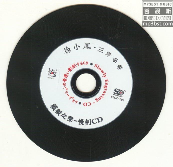 徐小凤_-_《徐小凤__三洋母带》1比1直刻母带_模拟之声慢刻CD[WAV]