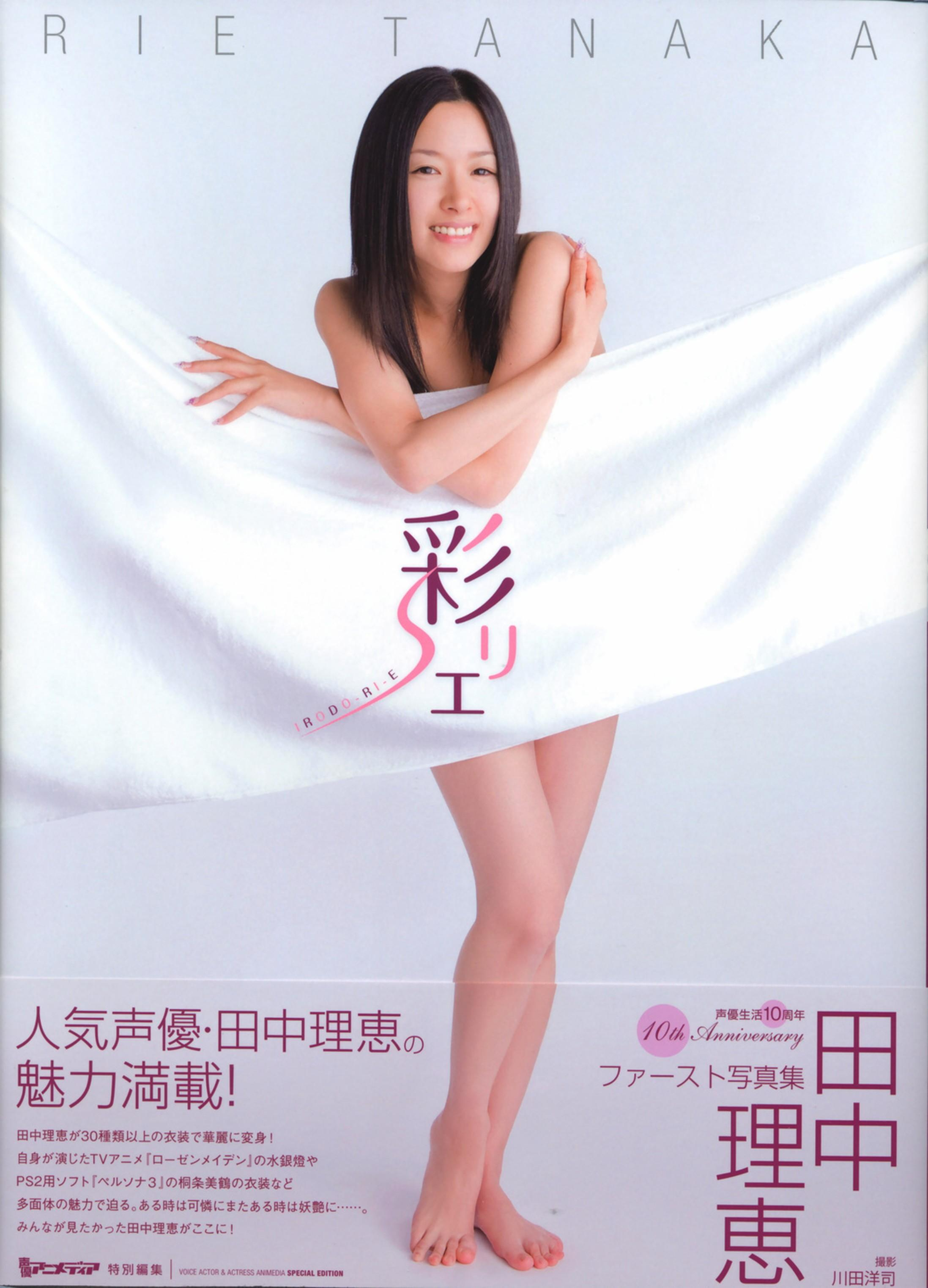田中理惠 彩リエ