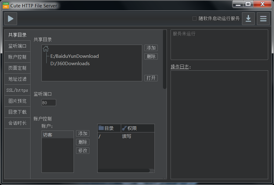Cute http file server – 让你的电脑变成局域网在线网盘