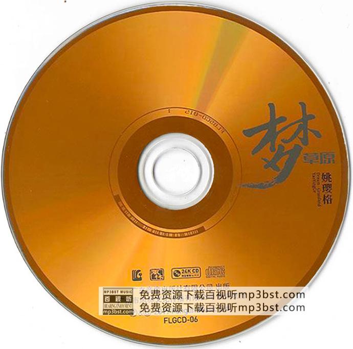 姚璎格 - 《梦草原》24K纯金限量版 低速原抓[WAV]