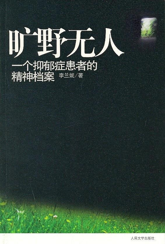 《曠野無人》   李蘭妮   txt+mobi+epub+pdf電子書下載