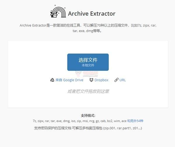 ArchiveExtractor 支持70多种压缩文件在线工具神器